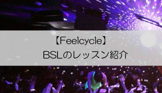 【Feelcycle】BSL各レッスンの強度と口コミを紹介!